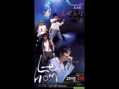 王力宏 蓋世英雄 LIVE CONCERT 演唱會 DISC 1