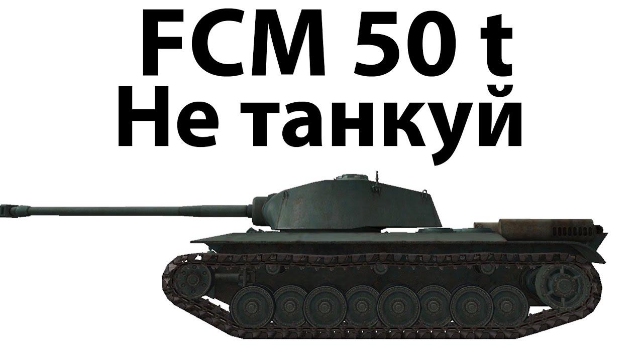 FCM 50 t - Не танкуй