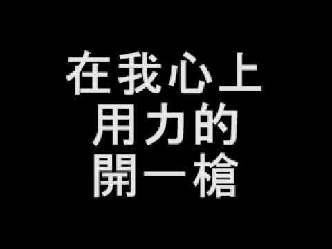 人質-楊宗緯