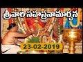 శ్రీవారి సహస్రనామార్చన | Srivari Sahasranamarchana | 23-02-19 | SVBC TTD