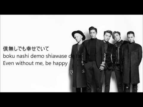 Big Bang - Haru Haru Japanese Vers. [Eng sub, Romaji, Kanji]