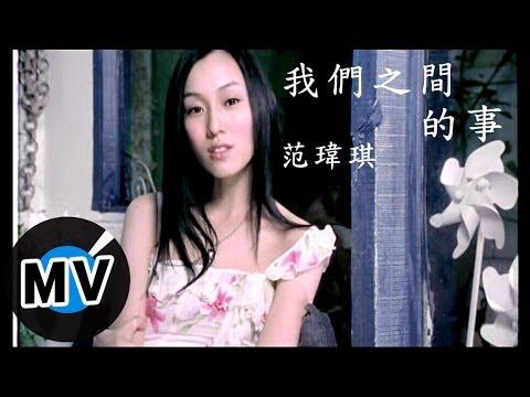 范瑋琪 Christine Fan - 我們之間的事 (官方版MV)