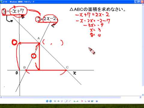 中学数学 三角形の面積を2等分する方法