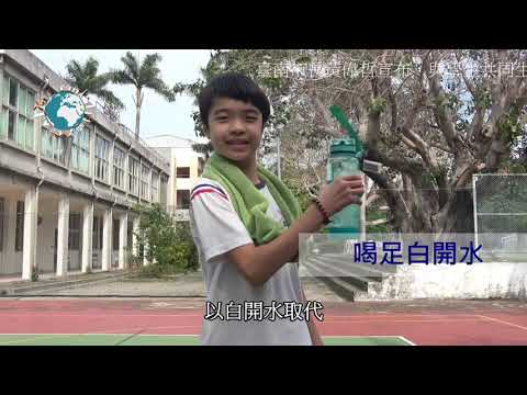 108學年度健康校園小主播【佳作】-健康.偶來了(台南市 中山國中)