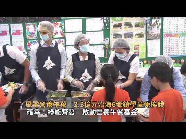 影/風電營養午餐 3.3億元沿海6鄉鎮學童免挨餓