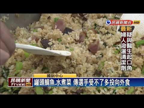 「國訓中心伙食太差」郭婞淳舉重教練開砲-民視新聞