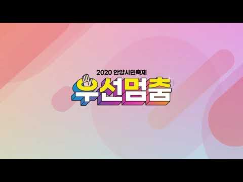 안양시 x 리아킴 [우선멈'춤' 프로젝트] 메이킹필름 공개! 이미지