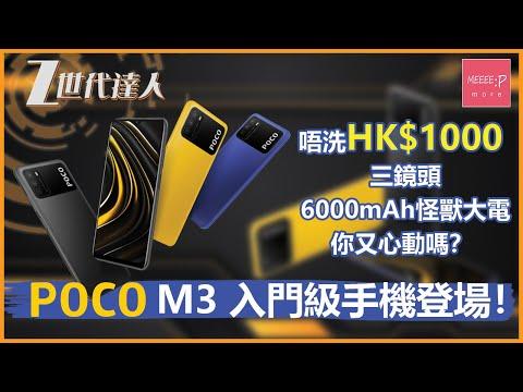 POCO M3 入門級手機登場!唔洗HK$1000 三鏡頭6000mAh怪獸大電 你又心動嗎?