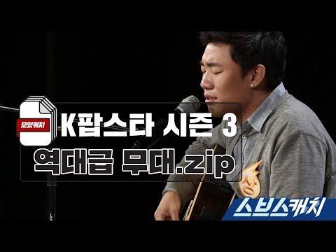 [모았캐치] K팝스타 시즌3 레전드 무대 모음 《스브스캐치》