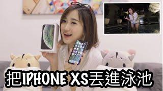 我买到了 IPHONE XS !!! 把它丢进游泳池做实测 【不专业开箱】