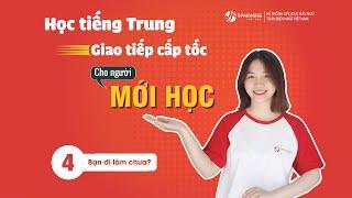 [Học tiếng Trung giao tiếp cấp tốc][THANHMAIHSK] Bài 4: 你工作了吗 - Bạn đi làm chưa?