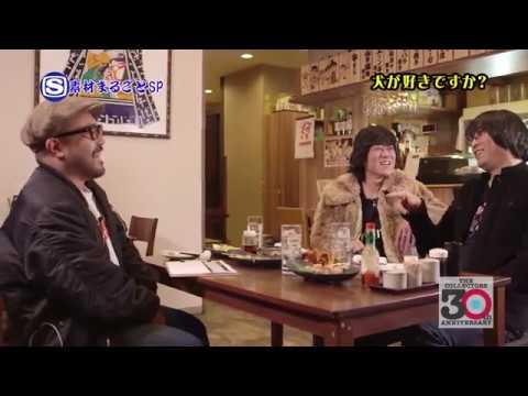 【SSTV/素材まるごとSP】THE COLLECTORS武道館への道①「犬が好きですか?」