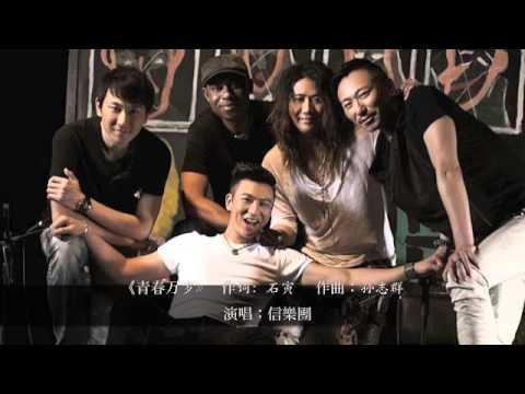 信樂團2013全新单曲《青春万岁》
