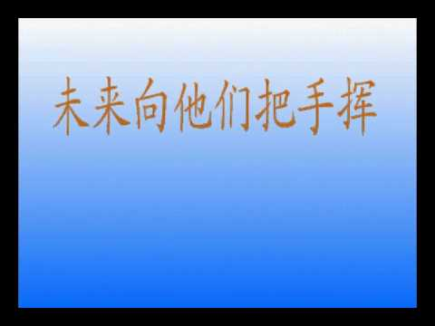 """以""""退出共产党, 未来有希望!"""" 为主题的一首歌"""