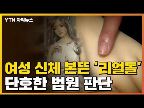[자막뉴스] '리얼돌' 논란 재점화에...법원은 이렇게 답했다 / YTN