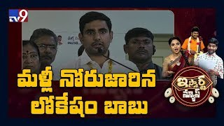 Slip of the tongue: Nara Lokesh lands in controversy..