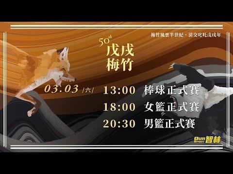 2018戊戌梅竹賽 - 棒球正式賽