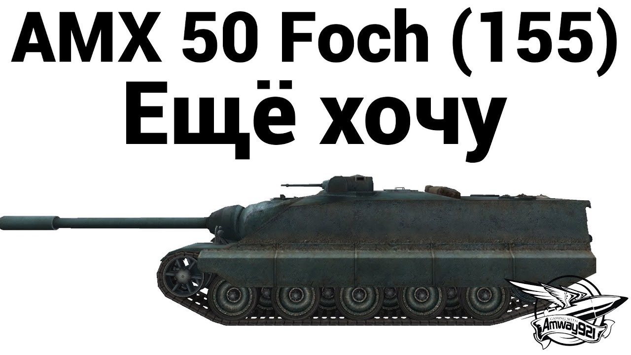 AMX 50 Foch (155) - Ещё хочу