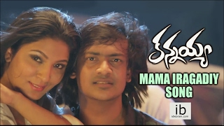 Kannayya movie songs trailers - Vipul, Uttej and Harshita ..