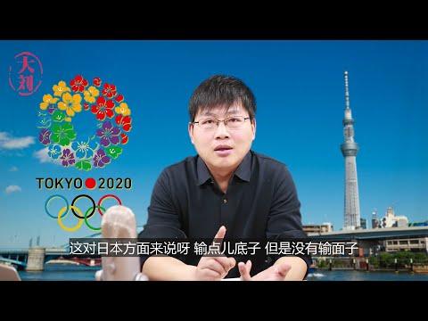 东京奥运会推迟至 2021 年夏天,会给后续产生什么影响?CC字幕