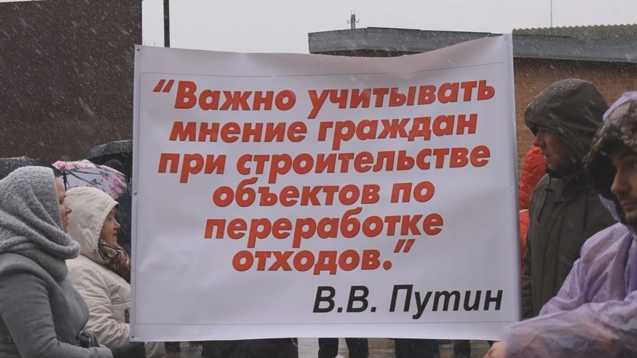 Дончане провели митинг против мусорного полигона