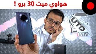 الجوال المظلوم !! هواوي Huawei Mate 30 Pro