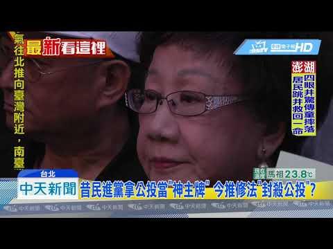 20190617中天新聞 呂秀蓮反對公投法修惡! 6/17協調不成將靜坐絕食