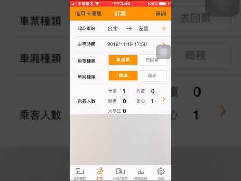 T-EX行動購票使用方法!