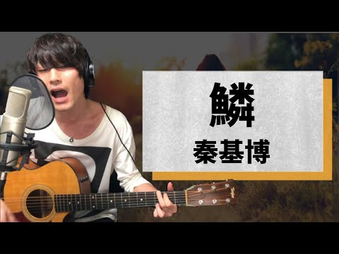 鱗 / 秦基博【弾き語りカバー1発録り】