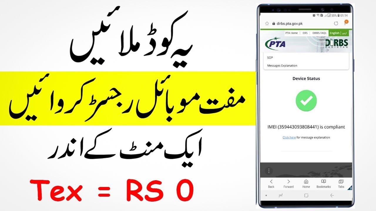 PTA Mobile Free Registration CODE 2019