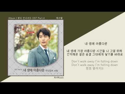 케이윌 (K.Will) - 내 생에 아름다운ㅣ가사/Lyricsㅣ뷰티 인사이드 OST Part.4