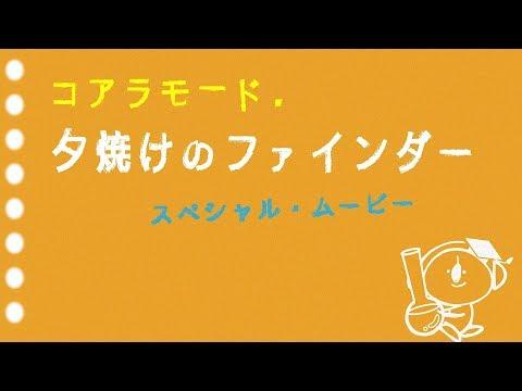 コアラモード. 『夕焼けのファインダー』ショート・ムービー