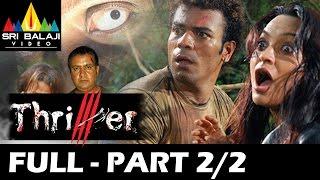Thriller (Hyderabadi) Hindi Full Movie Part 2/2 | R.K, Aziz, Adnan Sajid