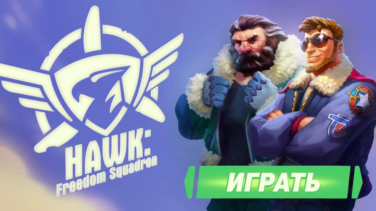 Играй HAWK Freedom Squadron На ПК 2