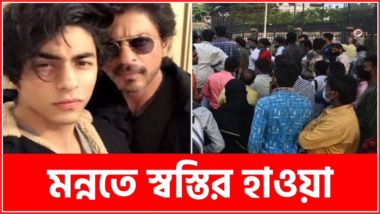Aryan Khan: আরিয়ানের জামিনের পর শাহরুখের বাসভবন মন্নতে স্বস্তির হাওয়া| Bangla News