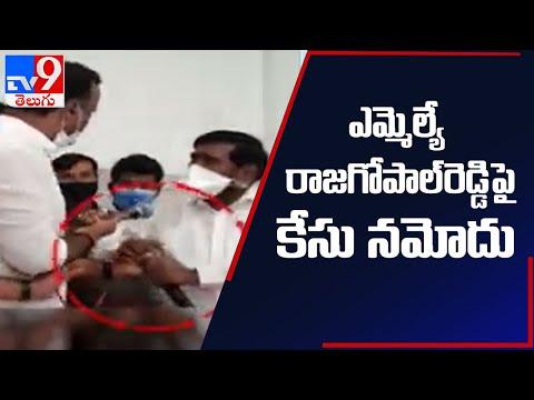 Case filed against Komatireddy Raj Gopal Reddy; his telephonic talk with YS Sharmila has gone viral