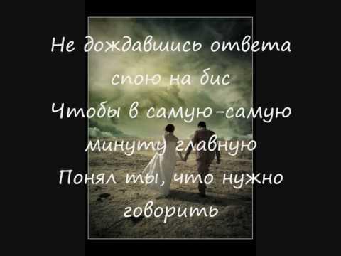 Бьянка - Люблю