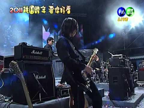 伍佰  風火 + 樹枝孤鳥 - 華視 2011 桃園跨年live