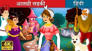आलसी लड़की और सहायक लड़की | The lazy Girl and The Diligent Girl in Hindi | Hindi Moral Stories
