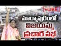 YS Vijayamma LIVE- YSRCP Election Meeting- Markapuram