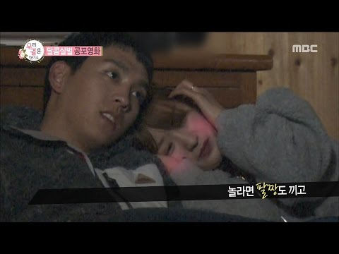 [We got Married4] 우리 결혼했어요 - Bomi worried about smell of her hair 20170107