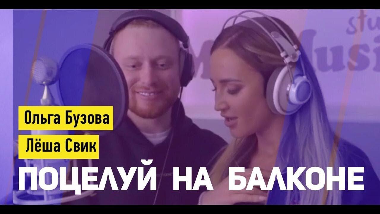 Ольга Бузова - Поцелуй На Балконе (feat. Леша Свик)