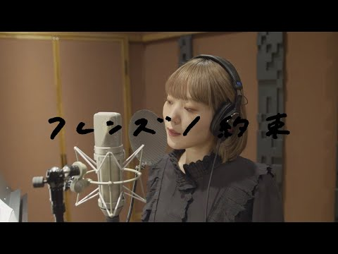 「約束」フレンズ×ホリミヤ マッシュアップ Music Video