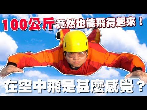 【Joeman】在空中飛是甚麼感覺?100公斤竟然也能飛得起來!ft.咪妃