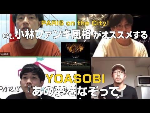 PARIS on the City!小林ファンキ風格(Gt&Cho.)がオススメする【YOASOBI/あの夢をなぞって】