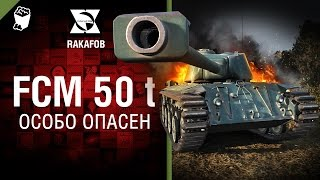 FCM 50 t - Особо опасен №34 - от RAKAFOB