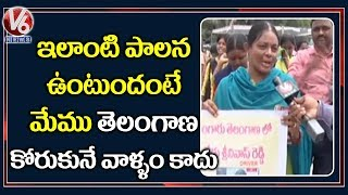 TSRTC Employees Angry On KCR..
