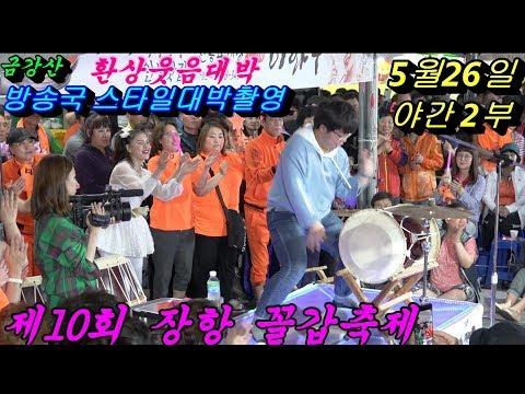 💗버드리💗SBS 세상에 이런일이 방송촬영 남자 버드리5월26일 야간2부 제10회 장항 꼴갑축제 초청 공연