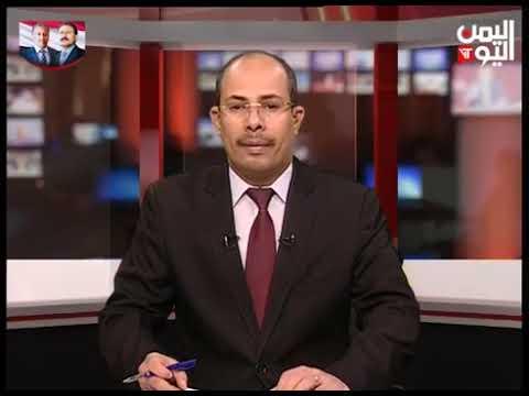 قناة اليمن اليوم - نشرة الثامنة والنصف 09-10-2019