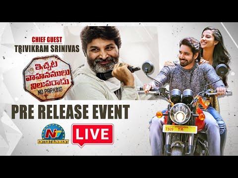 Ichata Vahanamulu Niluparadu pre-release event- Sushanth, Trivikram